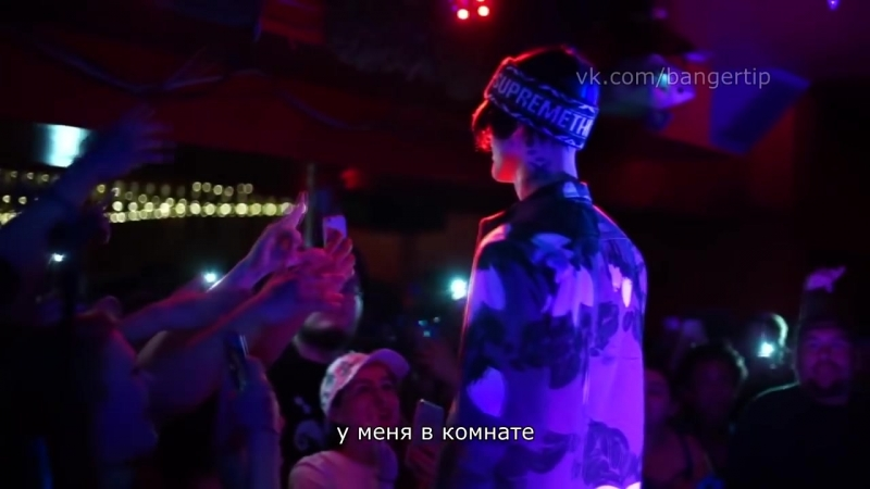 LiL PEEP - Lose my mind [WITH RUS SUBS]