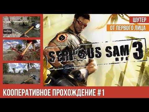Прохождение Serious Sam 3: BFE (co-op | кооп) — 1: Лето в Каире