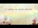 скачать музыкальную открытку с днем рождения аня 9 тыс. видео найдено в Яндекс.Видео.mp4