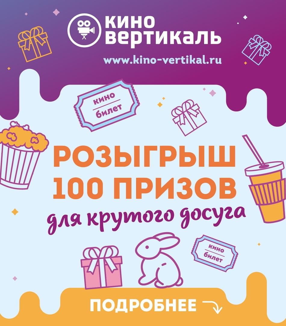 Афиша Самара 100 подарков от Киновертикали!
