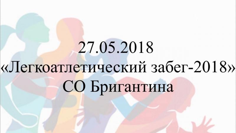 Легкоатлетический Забег - 2018 СО Бригантина