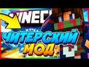 Полеты в РЕПЛЕЙ МОДЕ Читерский Мод - Hypixel Sky Wars Mini-Game Minecraft