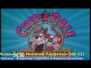 Chip `n Dale Rescue Rangers Intro Russian (All Version) (1989-2004)