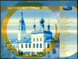 Заставка Нас смотрит Тутаев (ТНТ, 15.01.2001-18.08.2002)