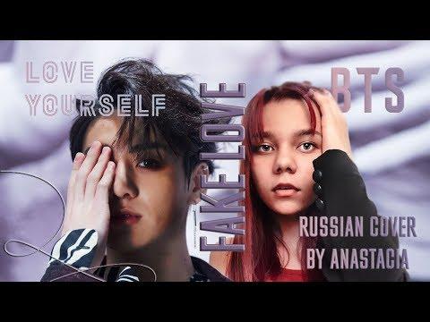 BTS - FAKE LOVE [russian k-pop cover]