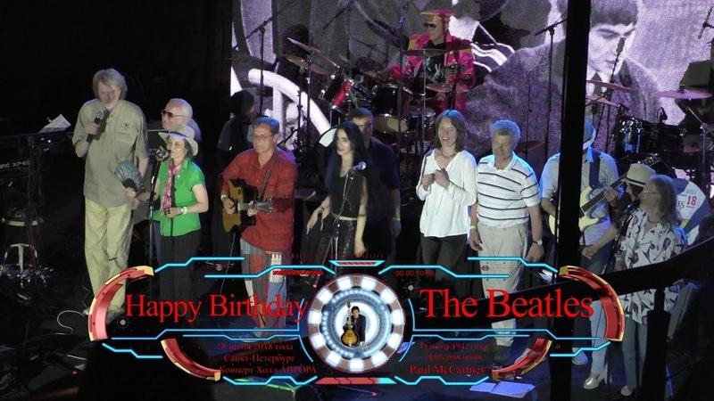 С днём рождения Пол Маккартни Санкт Петербург Аврора Холл The Beatles Видео Александр Травин