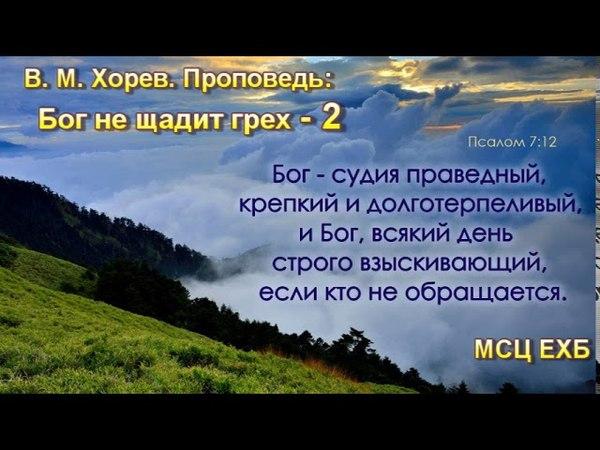 Бог не щадит грех - 2. В. М. Хорев. МСЦ ЕХБ.