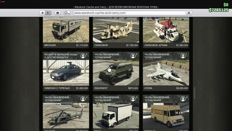 Все что происходит с транспортом на сайтах в GTA Online