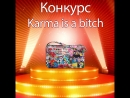 Конкурс Karma is a bitch