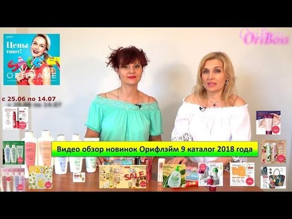 Видеообзор новинок каталога №9 2018 Орифлейм