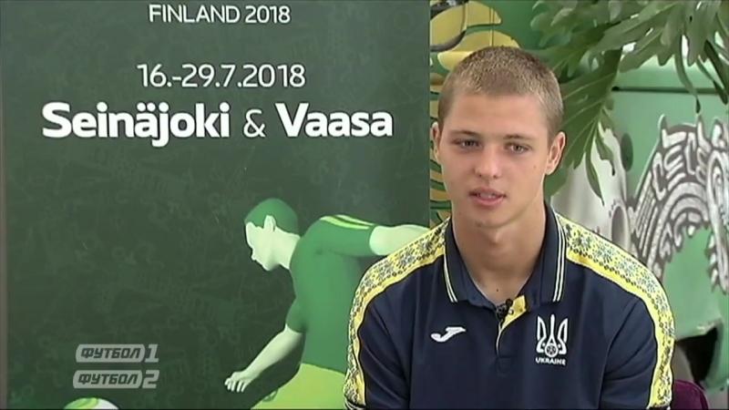 У чому секрет вдалого виступу юнацької збірної України на ЄВРО-2018
