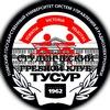 Студенческий гребной клуб ТУСУР