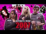 Верни мне мой 2007 (vine)