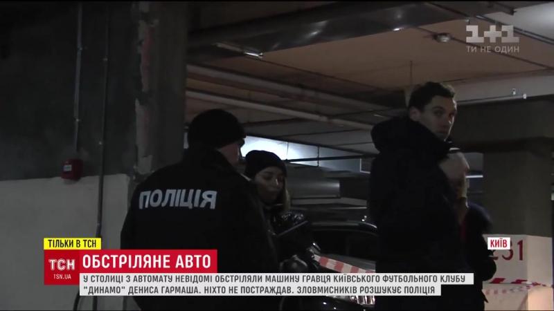 Відео обстрілу авто динамівця Дениса Гармаша