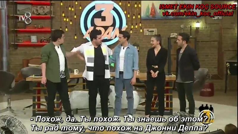 Теле-шоу : Экин Коч и Неслихан Атагюль на теле-шоу «3 Adam» (рус.суб)