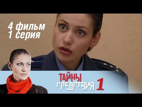 Тайны следствия 1 сезон 4 фильм 1 серия Женские слёзы 2001 Детектив @ Русские сериалы