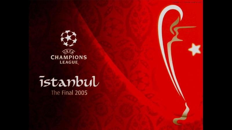 Лига Чемпионов 2004-05 / Финал / Милан (Италия) - Ливерпуль (Англия)