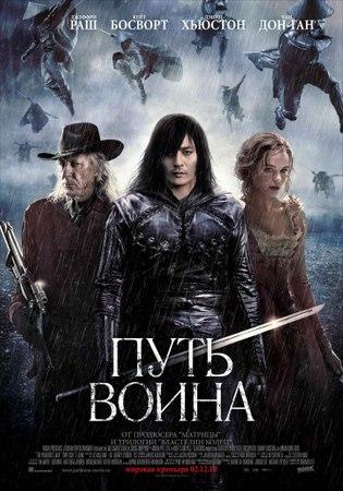 Путь воина — смотреть онлайн — КиноПоиск » Freewka.com - Смотреть онлайн в хорощем качестве