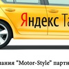 Яндекс Такси Рузаевка