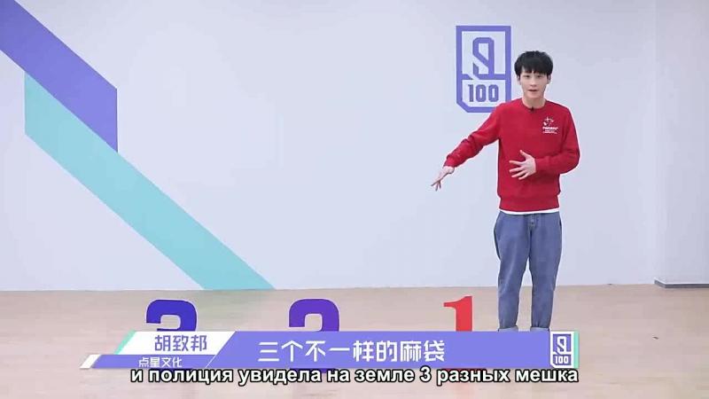 Рус Суб Idol Producer Hu Zhibang Introduction Video