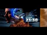 Загадки человечества 1 марта на РЕН ТВ