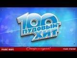100 ПУДОВЫЙ ХИТ 2017✪ЛУЧШИЕ ПЕСНИ РУССКОГО РАДИО✪ВСПОМНИМ УХОДЯЩИЙ ГОД✪