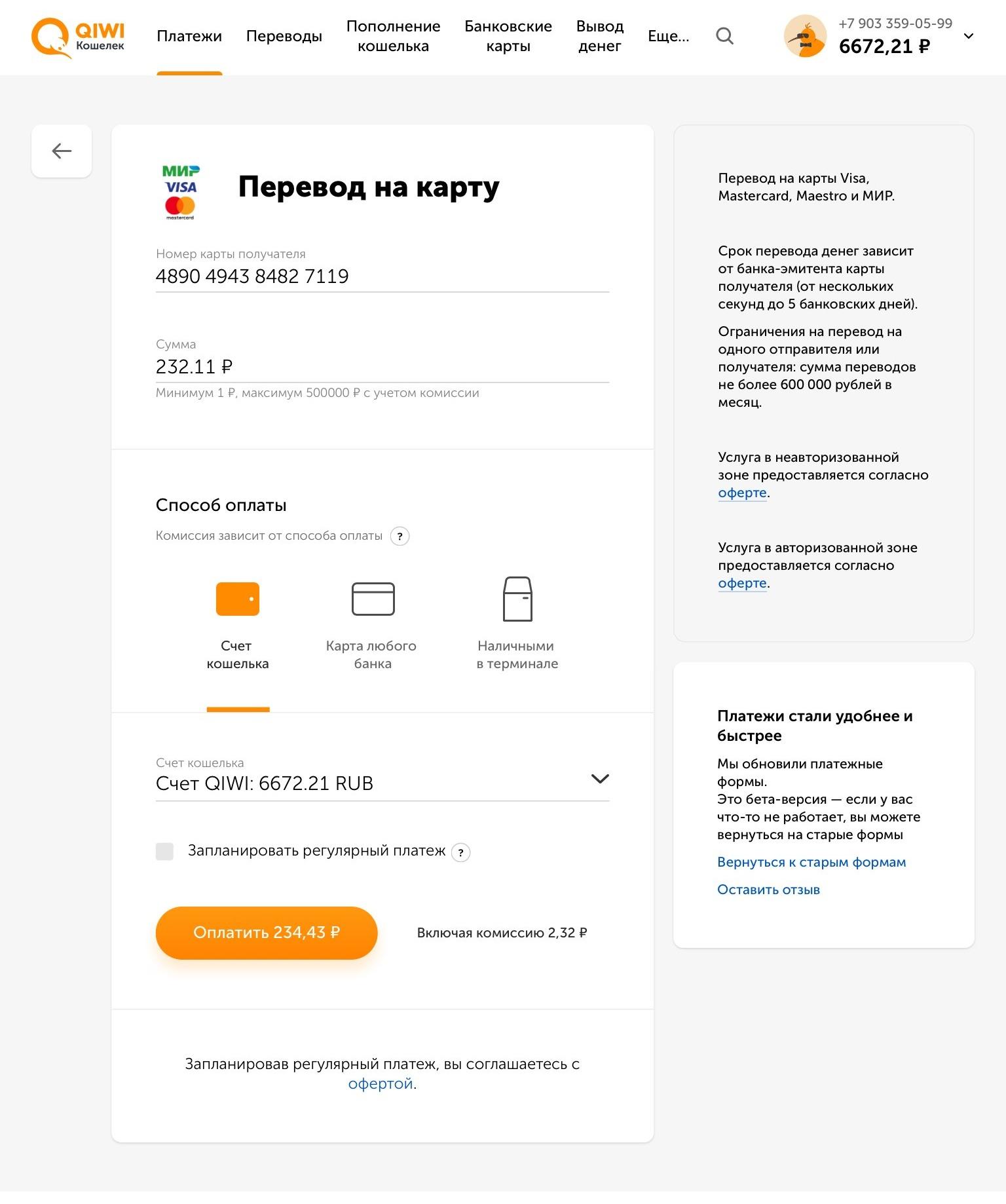 Kassa.cc - единый обмен валюты. Обмен QIWI RUB на BTC-e USD