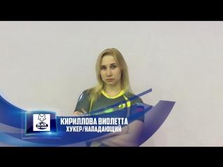 Виолетта Кириллова хукер команды -