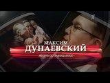 Максим Дунаевский. Жизнь по завещанию