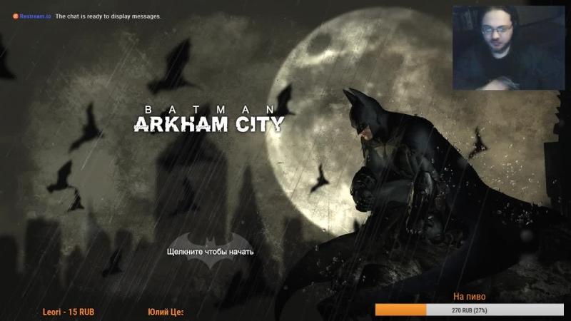Batman: Arkham City. Максимальная сложность.