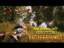 Криворукий нуб в PlayerUnknown's Battlegrounds. Учусь нагибать бро, помоги советом