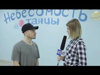 Репортаж LIFT TV. Мастер класс Ильшата Шабаева (Танца на ТНТ). Невесомость.