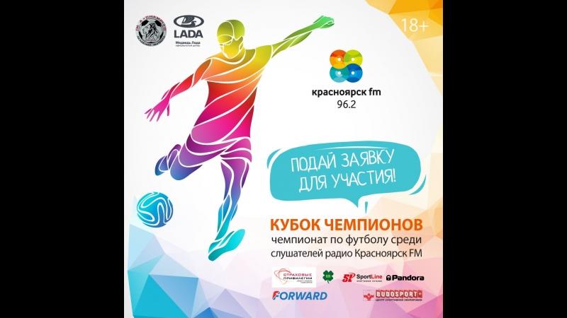 Подводим итоги чемпионата по футболу вместе с Алексеем Евгеньевичем Иваховым!