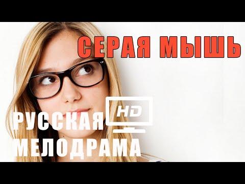 CЕРАЯ МЫШЬ Русская мелодрама новинка HD