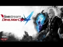 ► Devil May Cry 4 {Reshade/Gamepad} 4 → Легендарный Тёмный Рыцарь и Орды Демонов [i5/16GB/GTX1060]