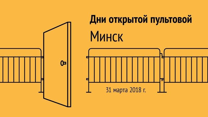 Дни открытой пультовой Минск 31 марта 2018 г