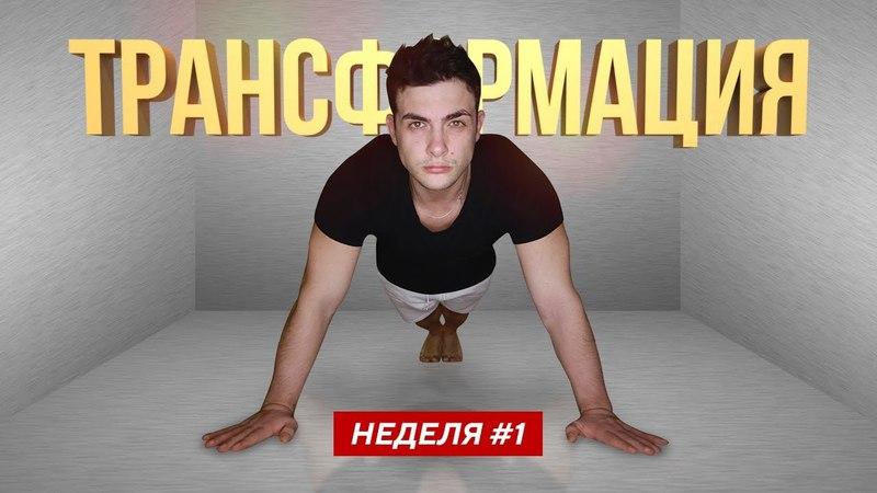 ЖИЗНЬ ПОСЛЕ ШПРИЦА / НЕДЕЛЯ1