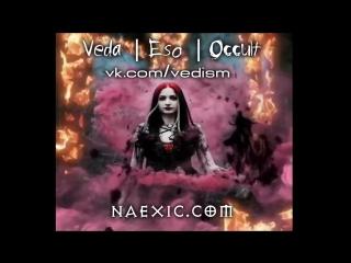 Veda. Eso. Occult | Веды. Эзотерика. Оккультизм.