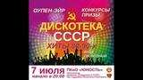 Дискотека СССР. Хиты 80-90-х гг.