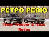 Автонеделя(MotorWeek). Ретро Ревю. Isuzu Trooper &amp Isuzu Rodeo 1993 (Перевод с английского)