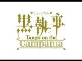 Tango on the Campania (2017)