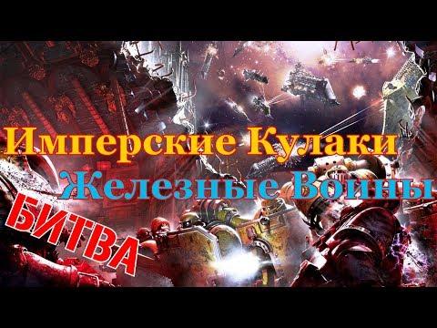 Warhammer 40000 Имперские Кулаки Против Железных Воинов
