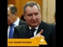 Кто такой Рогозин?