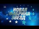 Отчетный концерт Новой Фабрики Звезд 2017 • Сезон 1 • Выпуск 1. Часть 2