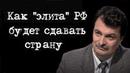 Как элита РФ будет сдавать страну ЮрийБолдырев