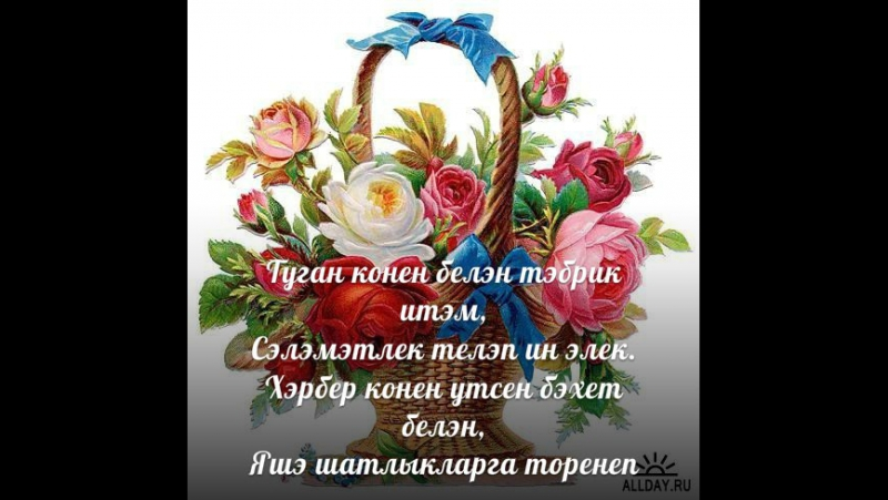 Юбилеен белэн Ростэм