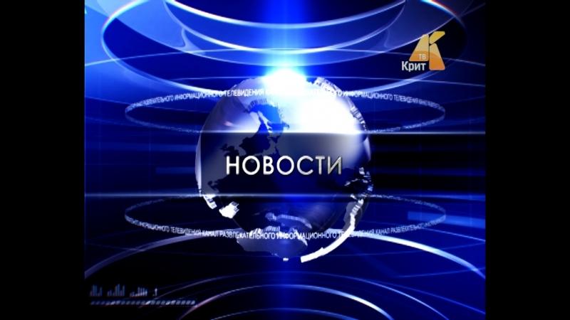 Live: КРИТ ТВ-Чусовой