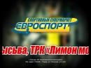 1. Евроспорт в Солнечном лимоне адрес_ИМИДЖ
