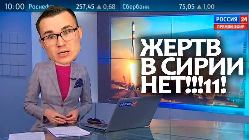 Новые ФЕЙКИ о Сирии от российского ТВ Арслан Энн