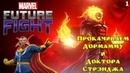 Открываем Доктора Стренджа и Дормамму в Marvel Future Fight. Обзор 1